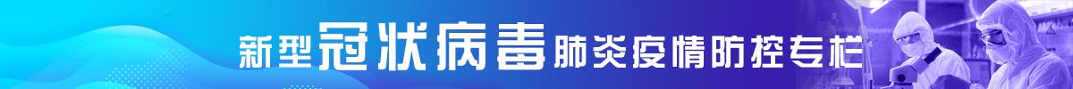 新型冠状病毒肺炎疫情防控专栏