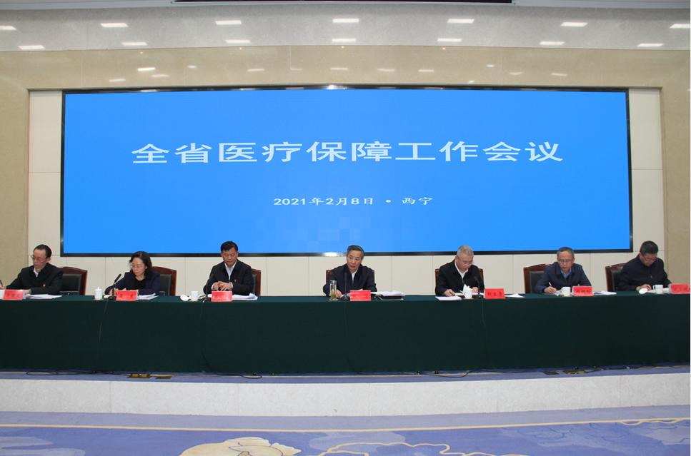 全省医疗保障工作会议召开 ——省委书记王建军 省长信长星提出工作要求