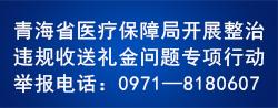 青海省医疗保障局开展整治违规收送礼金问题专项行动